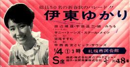 伊東ゆかり(コンサート・指定席チケット半券)