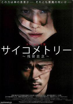 サイコメトリー~残留思念~(札幌劇場/チラシ・韓国映画)