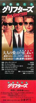 詐欺師たち グリフターズ(シネマ11/特別ご招待券・洋画)