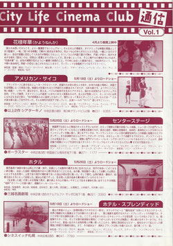 CITY LIFE CINEMA CLUB通信・VOL.1(シネマクラブ倶楽部/チラシ洋邦画)