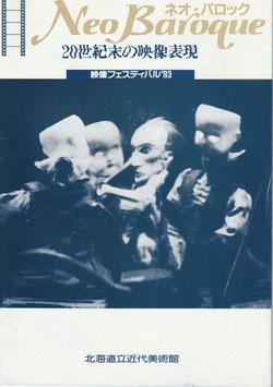 ネオ・バロック 20世紀末の映像表現(北海道立近代美術館/プログラム洋画)