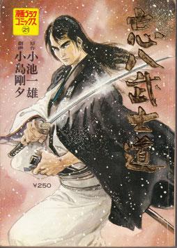 忘八武士道(漫画ゴラクコミックス21/まんが)
