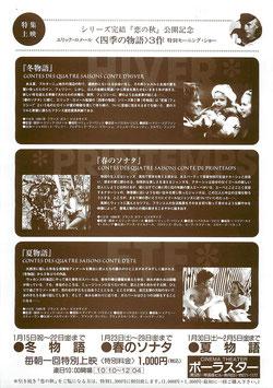 エリック・ロメール〈四季の物語〉3作(ポーラスター/チラシ洋画)