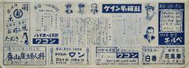 ケイン号の叛乱(京王名画座/チラシ洋画)