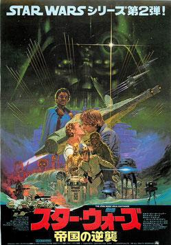 スター・ウォーズ 帝国の逆襲(テアトル東京ほか/背景緑色・チラシ洋画)