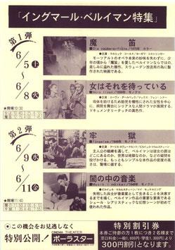 イングマール・ベルイマン特集(ポーラスター/割引券兼チラシ洋画)