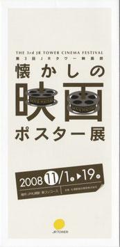第3回JRタワー映画祭 懐かしの映画ポスター展(札幌シネマフロンティア/プログラム)