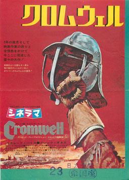 クロムウェル(チラシ洋画)