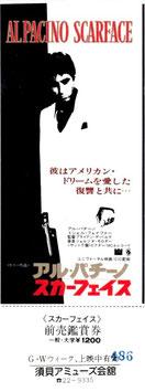スカーフェイス(未使用前売鑑賞券/須貝アミューズ会館)