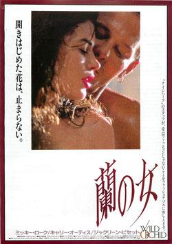 蘭の女(東宝プラザ/チラシ洋画)