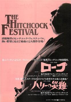 ヒッチコック・フェスティバル(東宝プラザ/チラシ洋画)