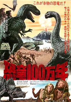 恐竜100万年(館名ナシ/チラシ洋画)