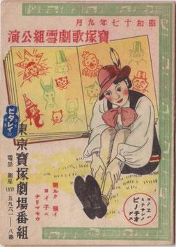 東京寶塚劇場番組(昭和十七年九月公園プログラム/宝塚)