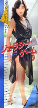 ジェラシー・ゲーム(立看版/ポスター邦画)