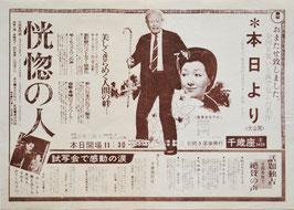 恍惚の人(千歳座/ビラチラシ邦画)