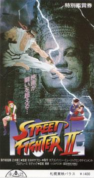 ストリート・ファイターⅡ(前売半券・洋画)