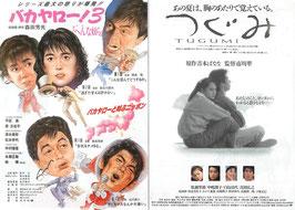 バカヤロー!3「へんな奴ら」/つぐみ(歌舞伎町松竹シネマ1/チラシ邦画)