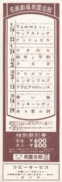 トミー他(名画劇場祇園会館/特別割引券)