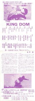 王国(THE KING DOM/紀伊国屋ホール/チラシ邦画)