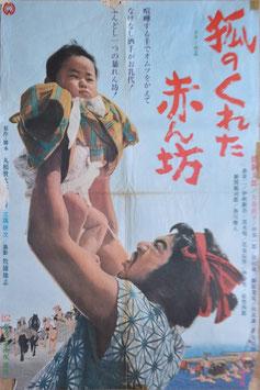 狐のくれた赤ん坊(ポスター邦画)
