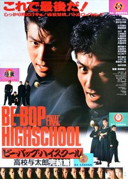 ビー・バップ・ハイスクール 高校与太郎・完結篇(ポスター邦画)
