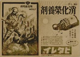 バルカン電撃戦/燦めく鉤十字/舞姫記(新宿映画劇場/チラシ邦洋画)