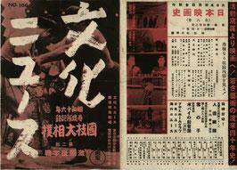 昭和十六年春場所記録・国技大相撲(新宿映画劇場/チラシ邦画)