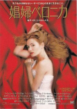 娼婦ベロニカ(ポストカード&宣材/洋画)