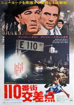 110番街交差点(ポスター洋画)