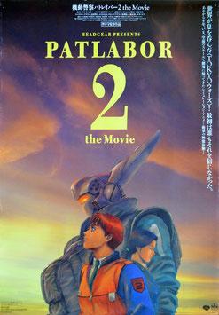 機動警察パトレイバー2/PATLABOR2(背景茶色・ポスター・アニメ)