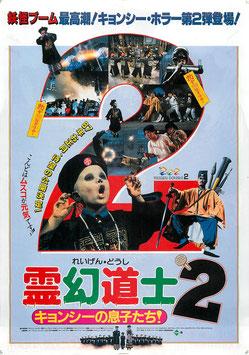 霊幻道士2キョンシーの息子たち!(中日シネラマ劇場/チラシ・アジア映画)