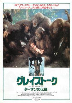 グレイストーク・類人猿の王者・ターザンの伝説(チラシ洋画/グランドシネマ)