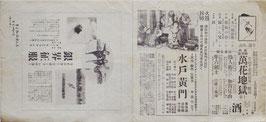 銀界征服/萬花地獄/水戸黄門/唐人蝙蝠傳/波浮の港/君戀し(えんぜる館/チラシ邦洋画)