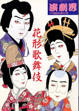 花形歌舞伎(演劇界増刊/演劇雑誌)