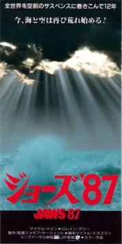 ジョーズ'87(半券・洋画)
