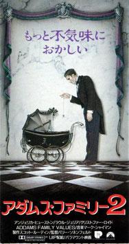 アダムス・ファミリー2(前売半券・洋画)