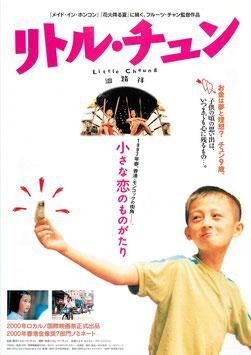 リトル・チュン(シアターキノ/チラシ・アジア映画)