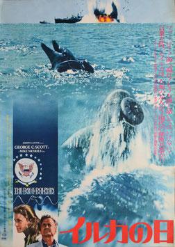 イルカの日(ポスター洋画)