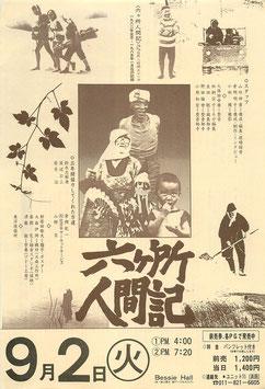 六ヶ所人間記(Bessie Hall/チラシ邦画)