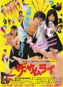 ザ・サムライ/童貞物語(札幌東映劇場/チラシ邦画)