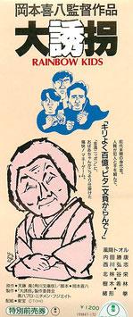 大誘拐 RAINBOW KIDS(映画半券)