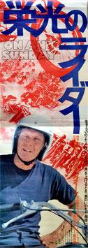 栄光のライダー(ON ANY SUNDAY POSTER - S. McQUEEN/タテ看ポスター洋画)