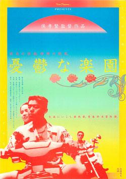 憂鬱な楽園(高田馬場パラス/チラシ・アジア映画)