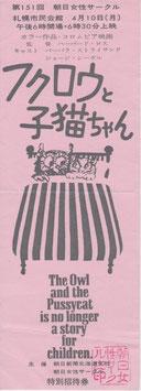 フクロウと子猫ちゃん(特別御招待券)