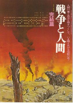 戦争と人間 完結篇(札幌劇場/チラシ邦画)