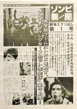 ゾンビ新聞・第1号(臓物エグリ出し第1号/チラシ洋画・映画宣材)