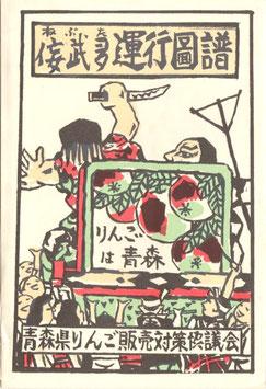 倭武多(ねぶた)運行圖譜(美術/青森県りんご販売対策協議会)
