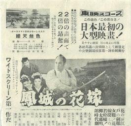 鳳城の花嫁(東映/ビラチラシ邦画)
