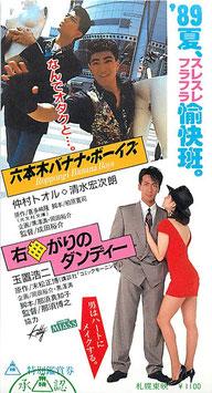 六本木バナナ・ボーイズ/右曲がりのダンデイ(札幌東映/映画前売半券)