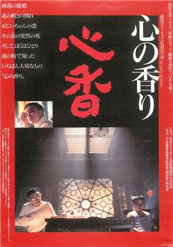 心の香り(館名ナシ/チラシ中国映画)
